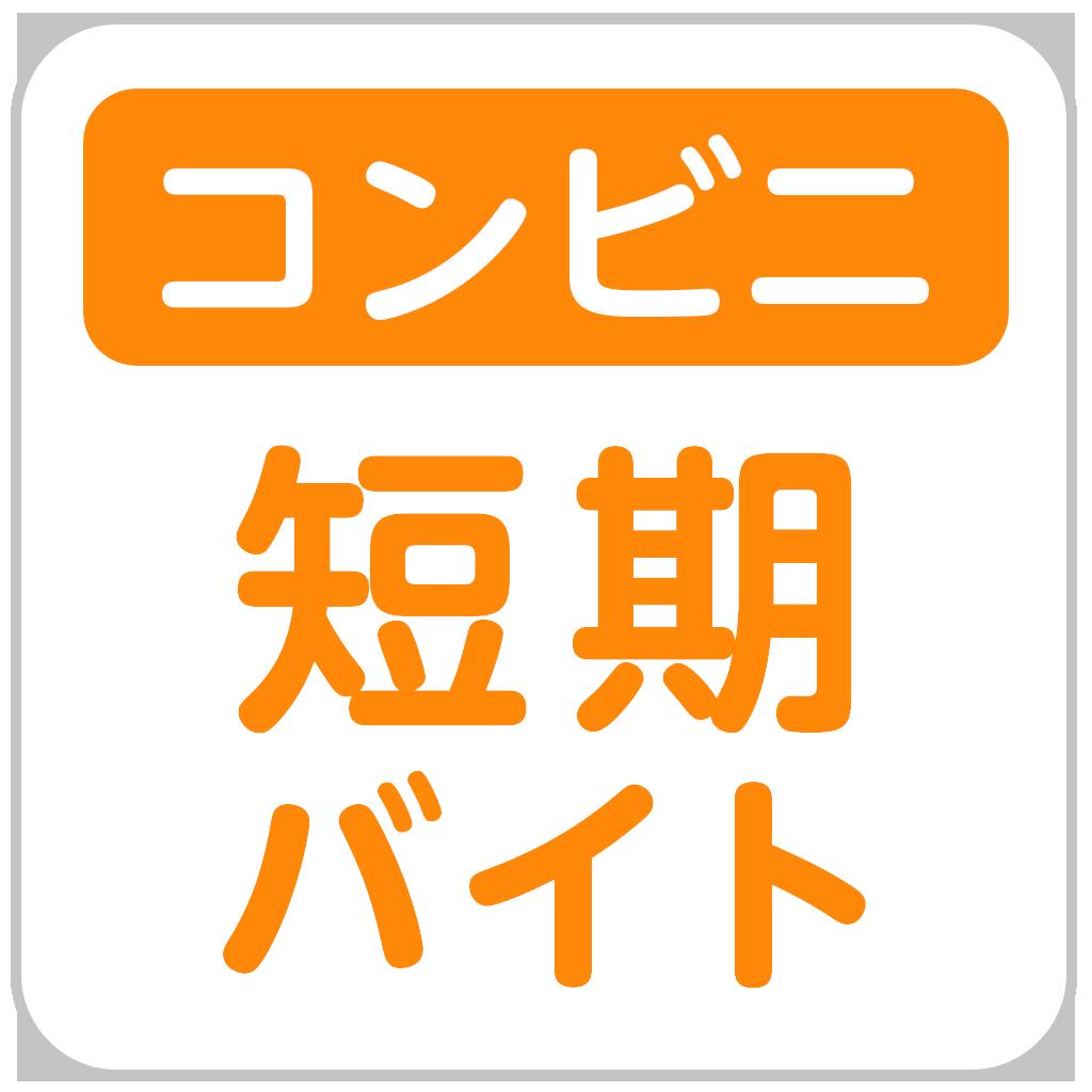 福岡市 配達 バイト